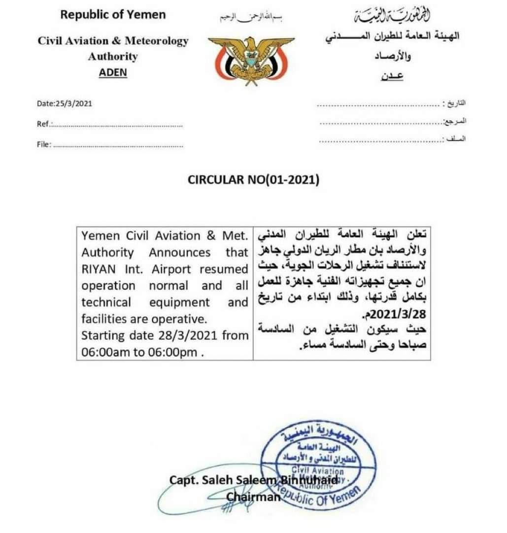 الوثيقة التي تفيد بعودة الملاحة لمطار الريان