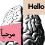 التفكير بين اللغة الأم واللغات المكتسبة