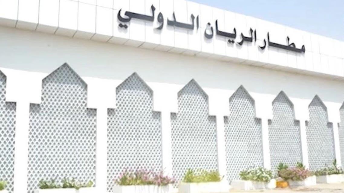 مطار الريان الدولي المكلا حضرموت