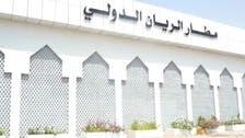 حضرموت.. استئناف حركة الملاحة الجوية في مطار الريان