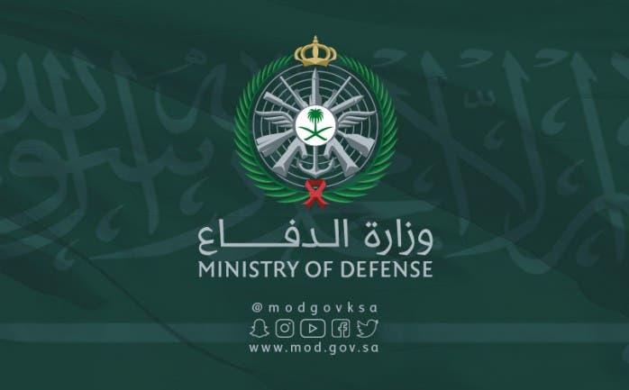وزارت دفاع سعودى