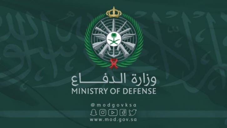 الدفاع السعودية: إعدام 3 من منسوبي الوزارة بتهمة الخيانة العظمى
