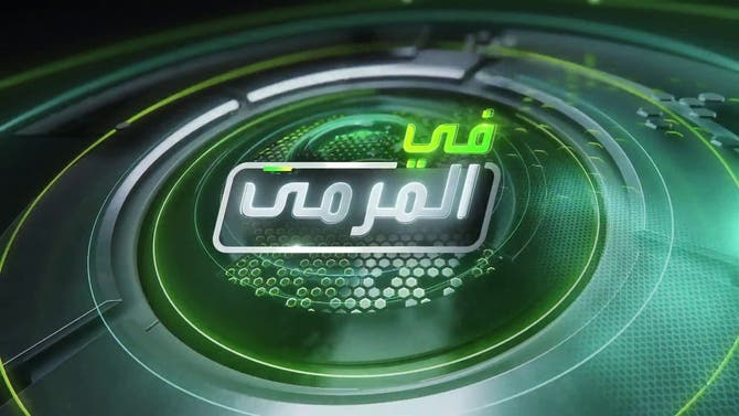 في المرمى | الوليد بن بدر يتحدث عن ديون نادي النصر