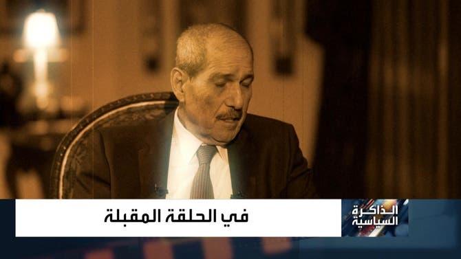 الذاكرة السياسية | فايز الطراونة رئيس الحكومة الأردنية الأسبق - الجزء الثاني