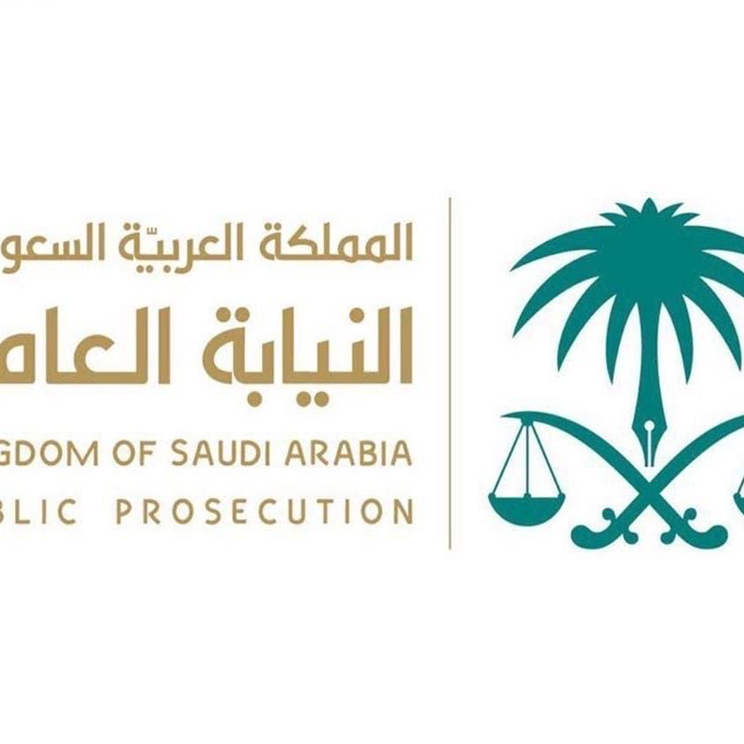 النيابة السعودية: السجن 51 عاماً ومصادرة 176 مليون ريال بحق عصابة غسل أموال