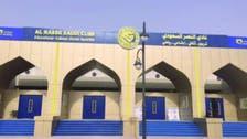 إغلاق باب الترشح لرئاسة نادي النصر