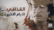 بالفيديو..تفاصيل دفن القذافي ومشاهد حصرية تظهر لأول مرة