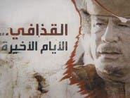 """لحظات القذافي الأخيرة.. معلومات وأسرار تكشفها """"العربية"""" الليلة"""