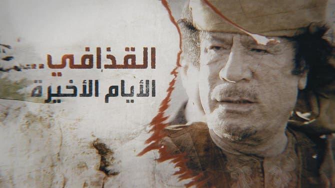 وثائقي | القذافي الأيام الاخيرة .. أسرار ومعلومات تكشف لأول مرة
