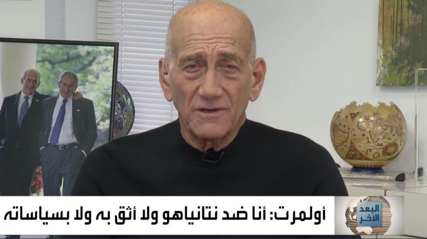 أولمرت: لا أثق بنتنياهو وعلى إسرائيل أن تنسحب من أراضي 1967