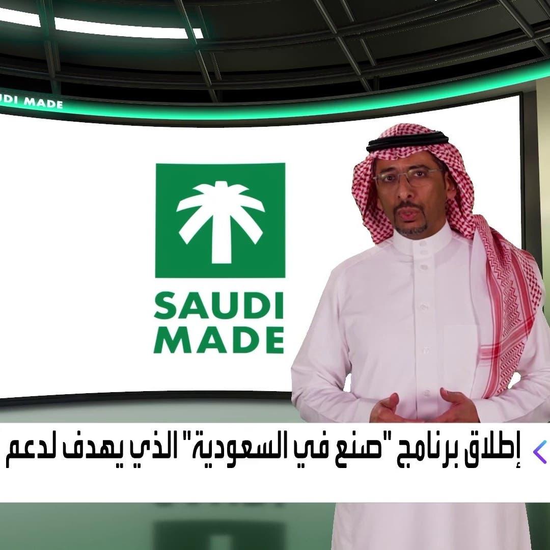 """وزير الصناعة يطلق برنامج """"صنع في السعودية"""""""
