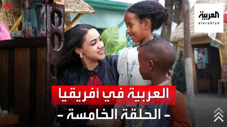 العربية في أفريقيا | من أديس أبابا إلى مويالي مع رفيدة ياسين
