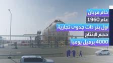 قصة خام مربان بعد تداوله ببورصة أبوظبي إنتركونتننتال