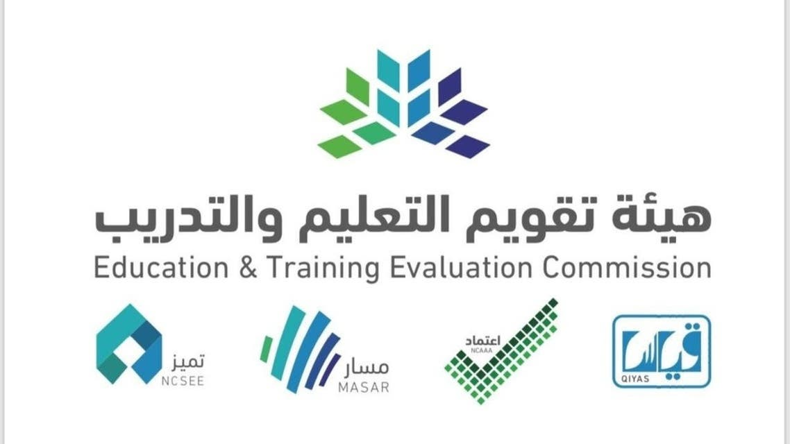 Education & Training Evaluation Commission