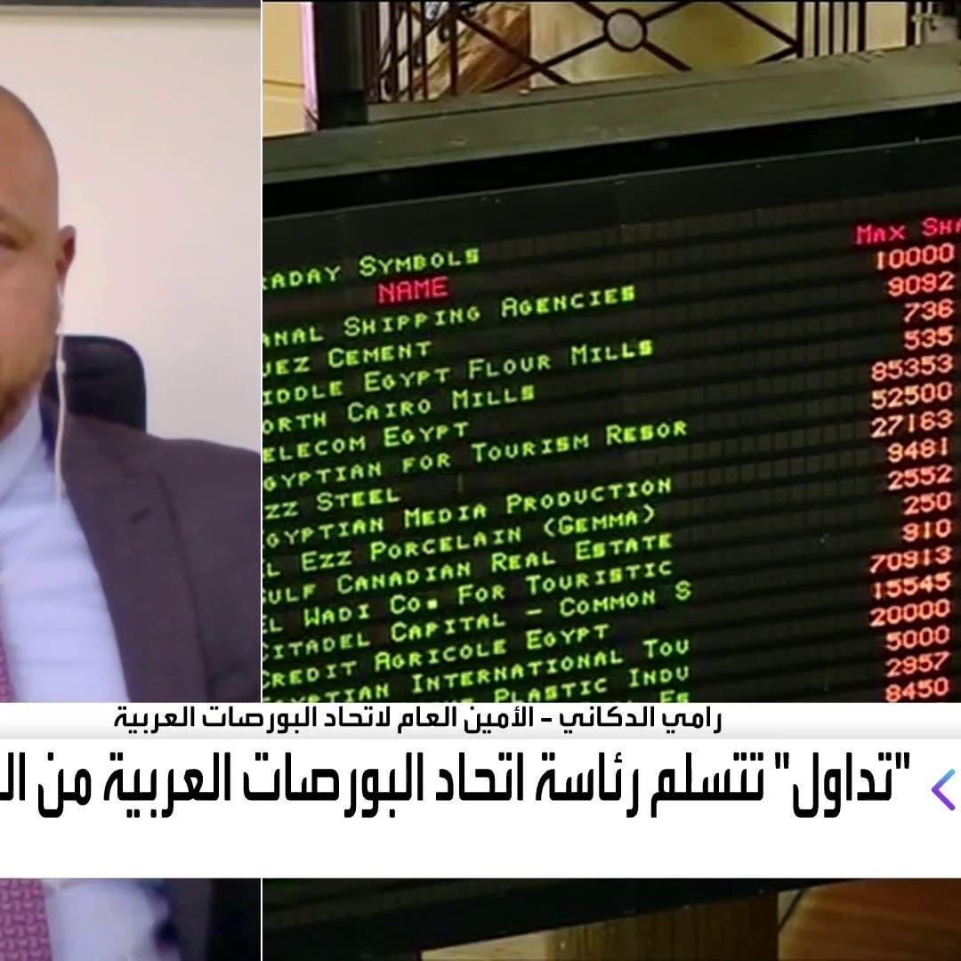 """""""تداول"""" تتسلم رئاسة اتحاد البورصات العربية من البورصة المصرية"""