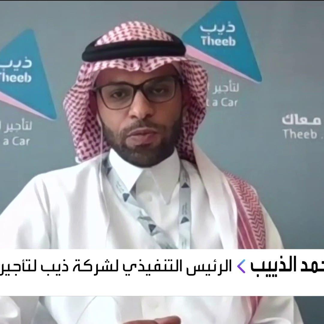 """رئيس """"ذيب لتأجير السيارات"""" يكشف للعربية الخطط المستقبلية للشركة"""