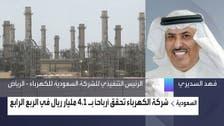 """رئيس """"الكهرباء"""" للعربية: الإصلاحات المالية والهيكلية عززت نتائج 2020"""