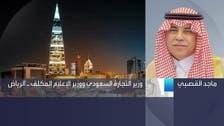 نجی سیکٹر کی مقامی کمپنیاں 50 کھرب ریال کی سرمایہ کاری کریں گی : سعودی وزیر تجارت