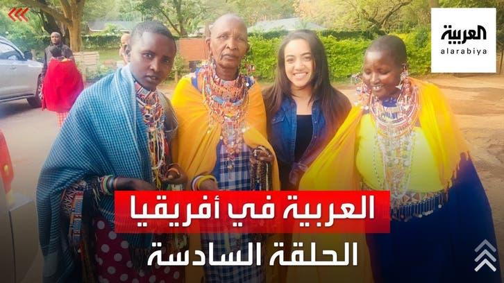 العربية في أفريقيا | من مويالي إلى نيروبي مع رفيدة ياسين