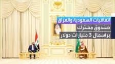 تعرف على أبرز اتفاقيات التعاون بين السعودية والعراق