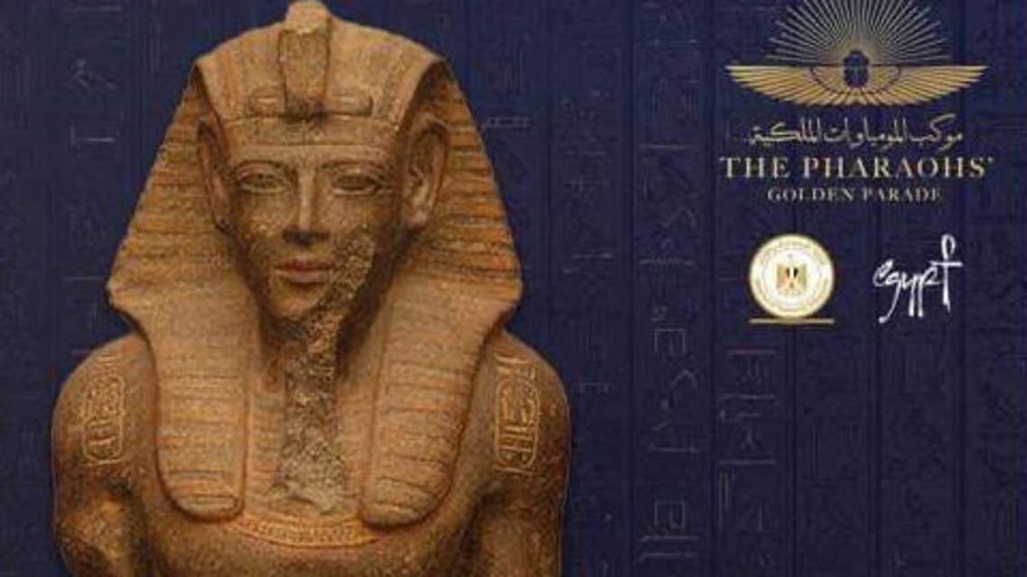 مومياء مصر