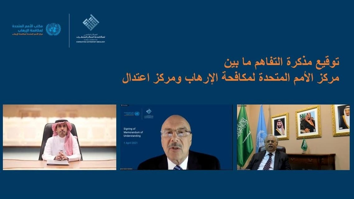 توقيع مذكرة تفاهم بين اعتدال ومركز الأمم المتحدة لمكافحة الإرهاب