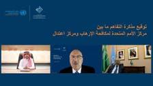 سعودی عرب کے 'مرکز اعتدال' اور یو این انسداد دہشت گردی مرکز میں باہمی تعاون کا معاہدہ