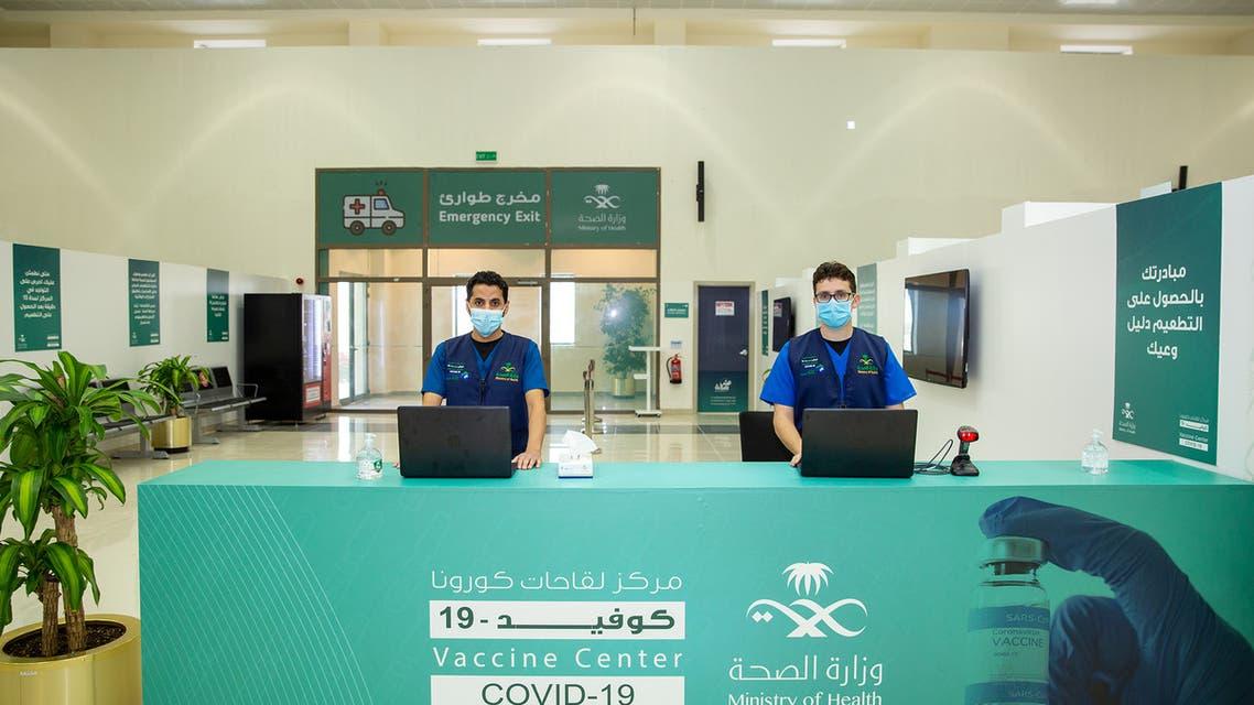 مركز لقاحات كورونا في السعودية