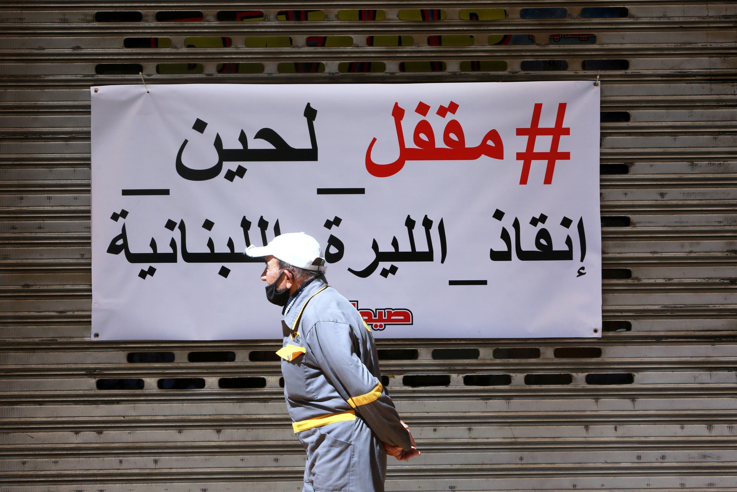من مظاهر الاحتجاج على الوضع الاقتصادي المتردي في لبنان