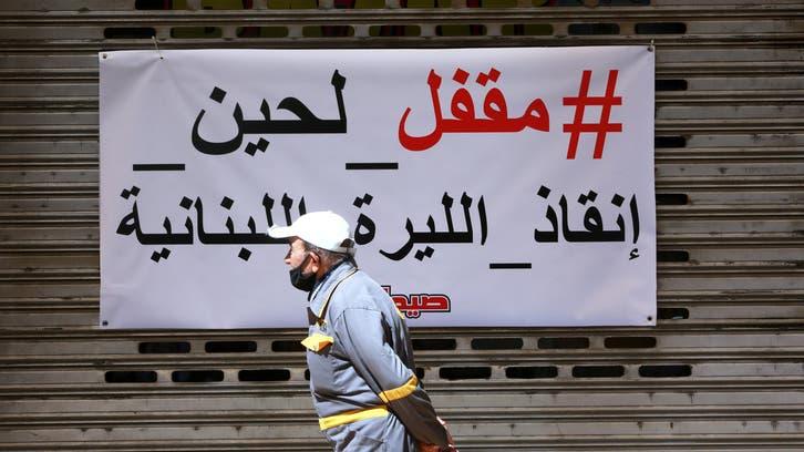 في غمرة الفاجعة الاقتصادية.. احتياطيات لبنان ستنفد في غضون شهرين