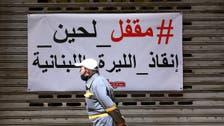 أزمات لبنان بالجملة.. 50% من المهاجرين بلا عمل ولا نور بالأفق