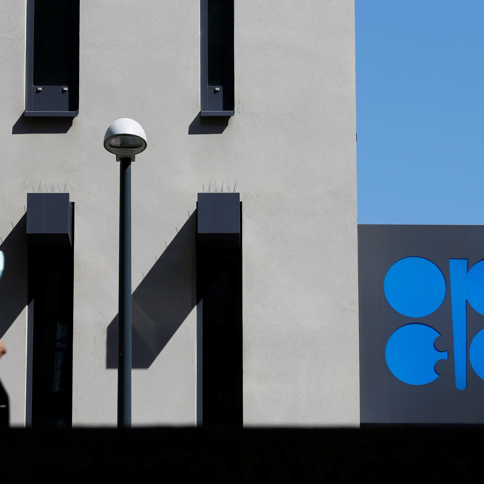 رويترز: 113% نسبة التزام أوبك+ بخفض إنتاج النفط