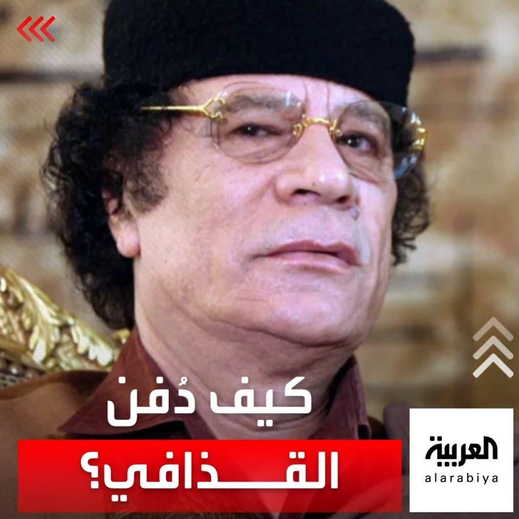 مشاهد حصرية تبث لأول مرة.. وتفاصيل دفن القذافي