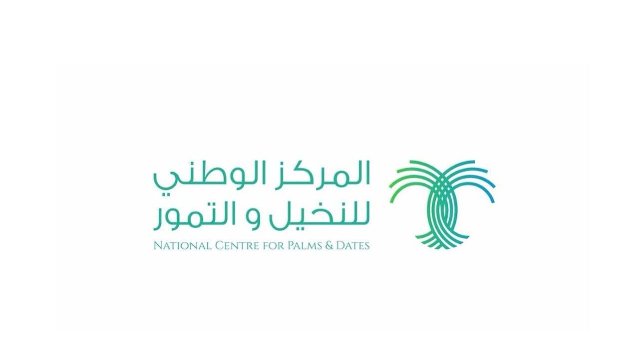المركز الوطني للنخيل والتمور في السعودية