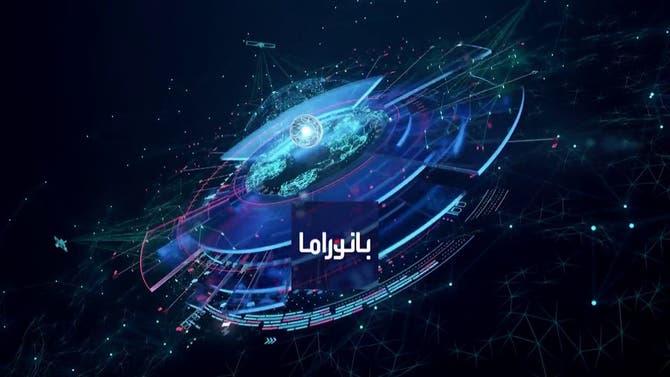 بانوراما | ما الذي حدث في الأردن.. وتداعياته؟