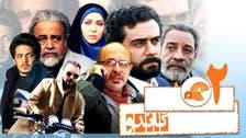 """مسلسل إيراني يثير انقسامات سياسية.. فينتهي بشكل """"مجتزأ"""""""
