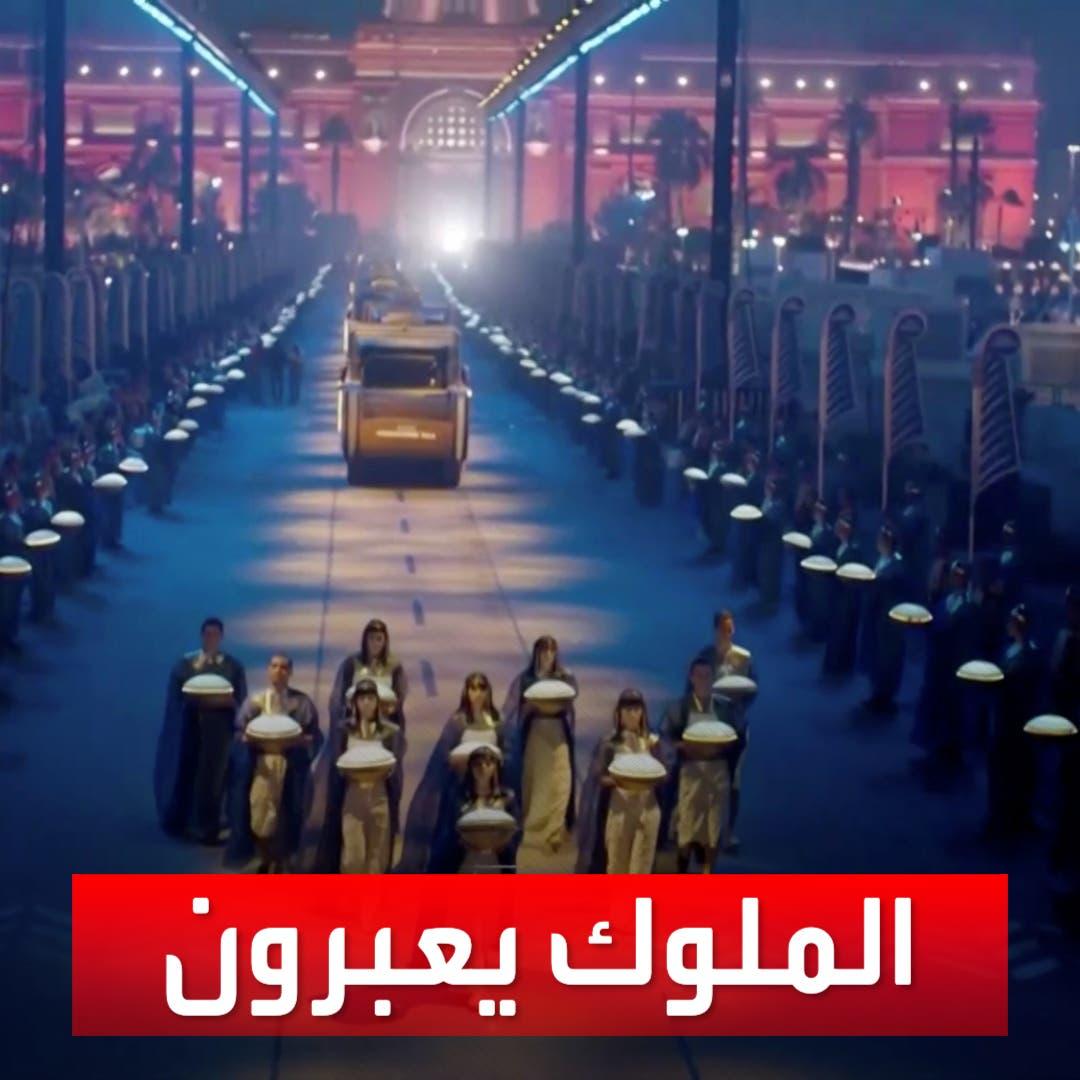 عرض مبهر واهتمام عالمي.. إشادة واسعة بتنظيم مصر لموكب المومياوات الملكية