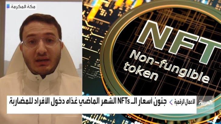 انهيار الأصول غير القابلة للاستبدال NFTs.. فهل انفجرت الفقاعة؟