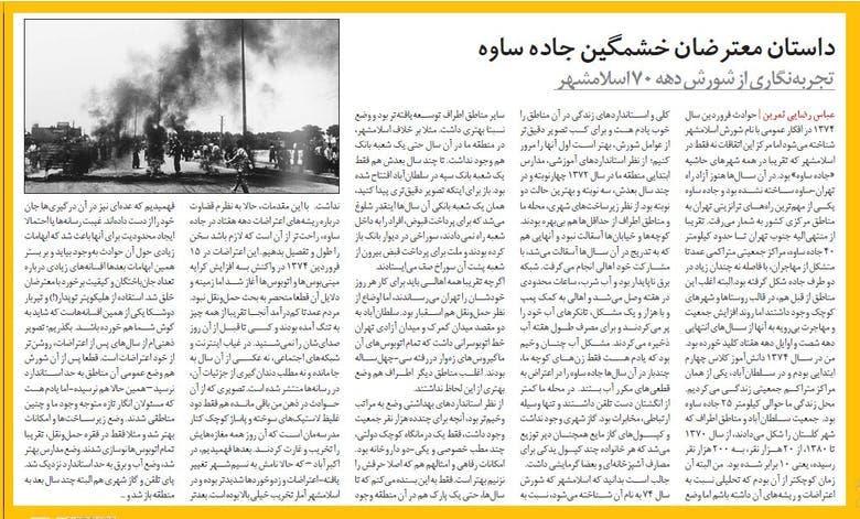 بریده روزنامه هفت صبح و مطلبی در مورد شورش اسلامشهربه قلم عباس رضایی ثمرین