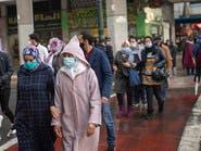 المغرب: انتشار السلالة البريطانية المتحورة من كورونا في 7 أقاليم