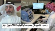 بنك بوبيان للعربية: الإصدار الجديد سيكون إيجابيا على مركز رأس المال