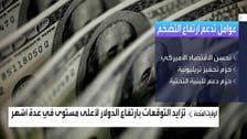 """""""غولدمان ساكس"""" يغير إستراتيجيته تجاه الدولار"""