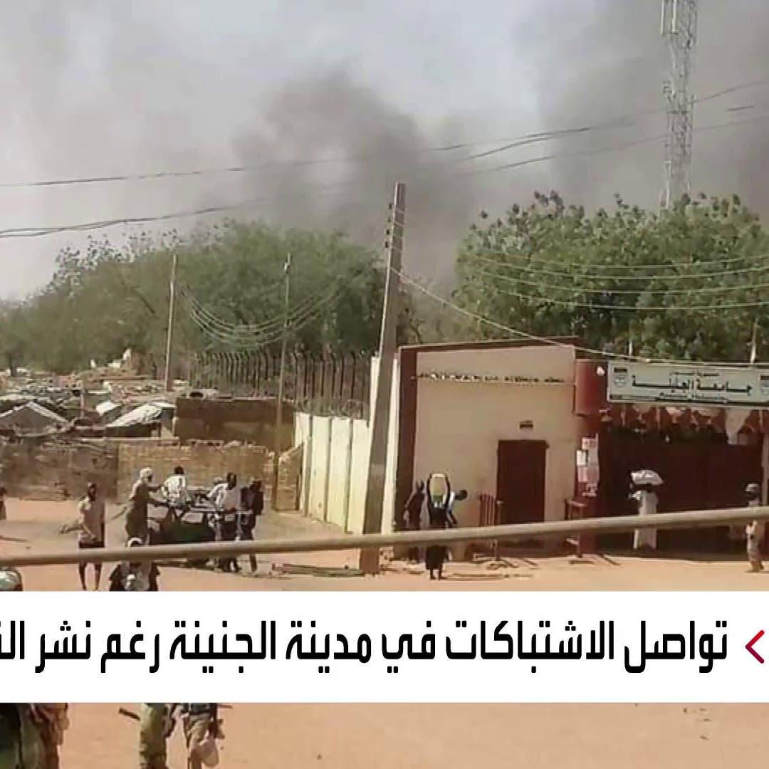 مواجهات دامية في دارفور.. وتعزيزات لإعادة الأمن