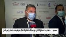 مصر تفتح باب المشاركة للقطاع الخاص.. وتطرح 3 شركات