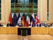 نووي إيران.. مفاوضات فيينا مستمرة أياماً بعد