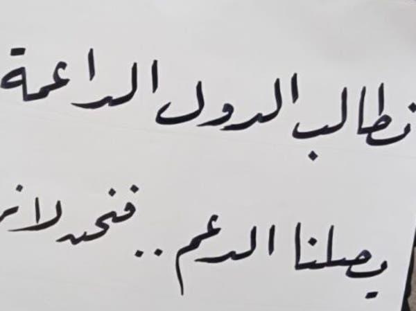"""""""حلمنا رغيف خبز"""".. مظاهرات ضد تركيا شمال سوريا"""