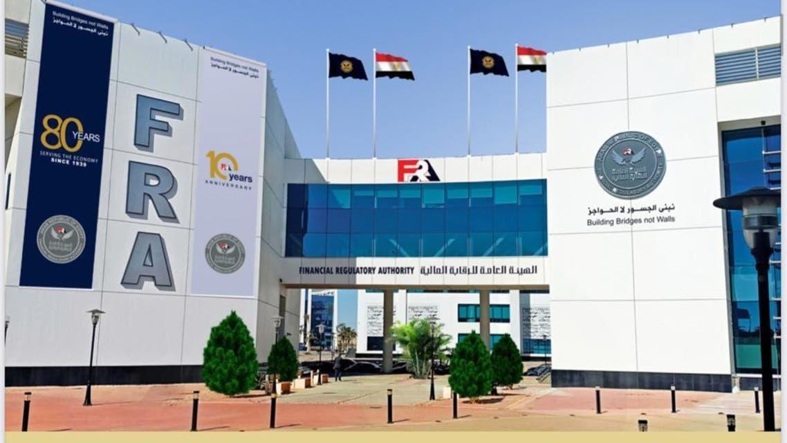 الهيئة العامة للرقابة المالية في مصر