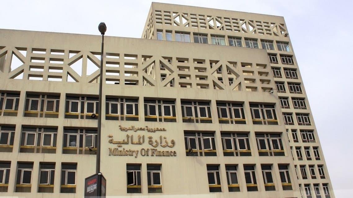وزارة المالية المصرية مناسبة