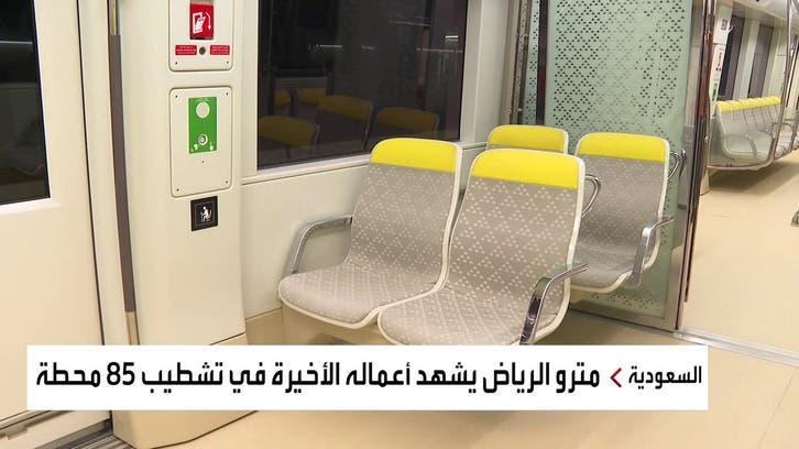 نشرة الرابعة   أين وصلت المراحل التجريبية لمترو الرياض؟