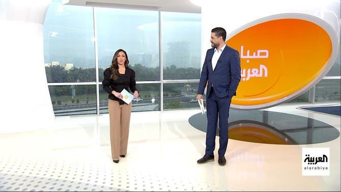 صباح العربية | الخميس 8 أبريل 2021